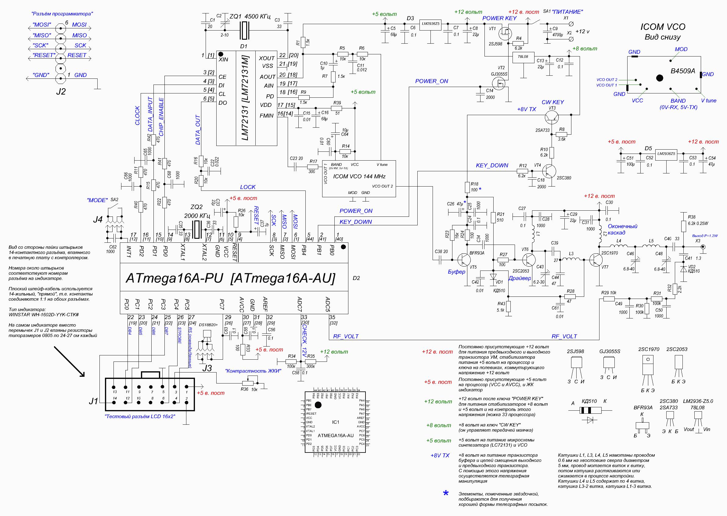 Схема радиостанции рбм 5